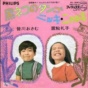 昭和45年のヒット曲