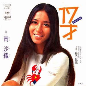 昭和46年のヒット曲 11位から30位