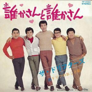 昭和46年のヒット曲 31位から51位