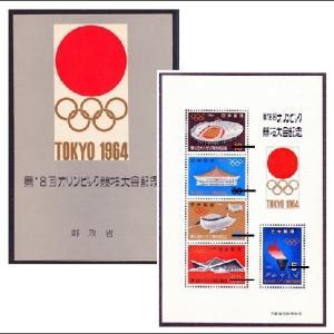 1964年東京オリンピックの切手