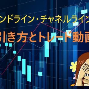 【取引日記】トレンドライン・チャネルラインの引き方&取引の解説です。