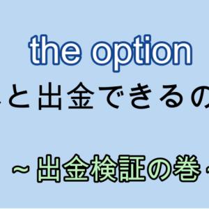 the option(ザオプション) ちゃんと出金できるの?【出金検証の巻】