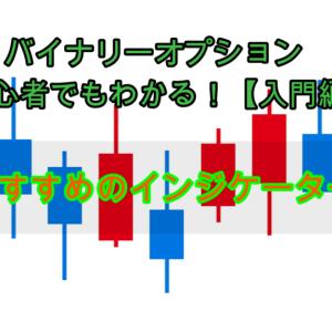 バイナリーオプション 初心者でもわかる!【入門編】⑥  おすすめのインジケーター3選