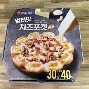 汚れるピザ