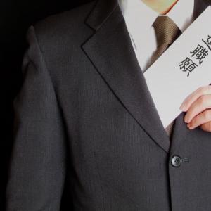 【シニア入り口】「仕事辞めたい!」と考え実行に移す前に確認すべきこと