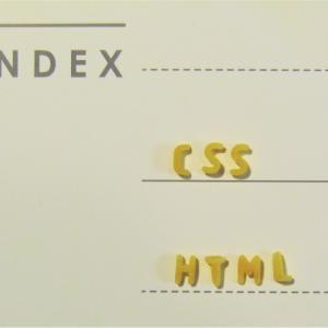 第二の人生の収入源確保にもつながるHTMLとCSSの知識