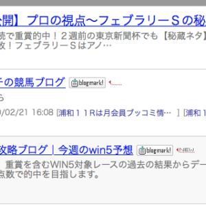 浦和12Rは月会員ブッコミ情報です(競馬民でも販売します)