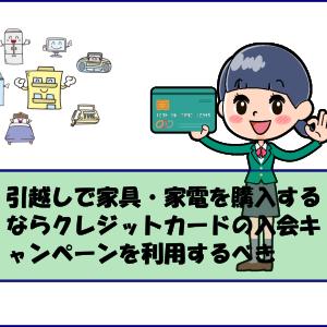 引越しで家具・家電を購入するならクレジットカードの入会キャンペーンを利用するべき