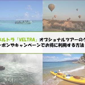 ベルトラ「VELTRA」オプショナルツアーのクーポンやお得に利用する方法