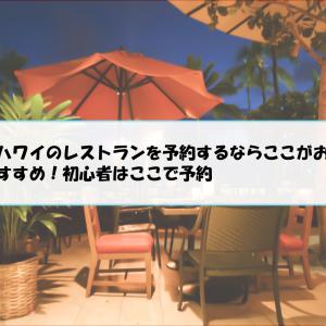 ハワイのレストランを予約するならここがおすすめ!初心者はここで予約