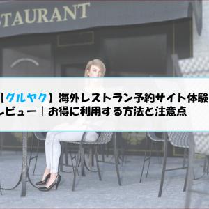 【グルヤク】海外レストラン予約サイト体験レビュー|お得に利用する方法と注意点