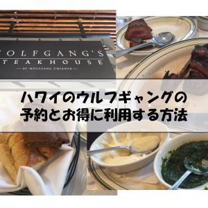 ハワイのウルフギャングの予約とお得に利用する方法|リアル体験談