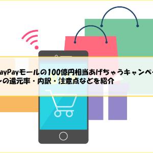 PayPayモールの100億円相当あげちゃうキャンペーンの還元率・内訳・注意点などを紹介