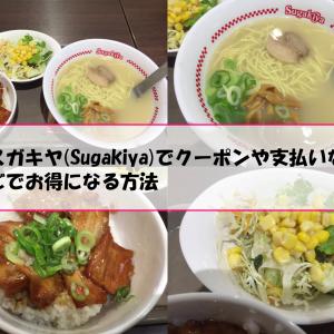 スガキヤ(Sugakiya)でクーポンや支払いなどでお得になる方法