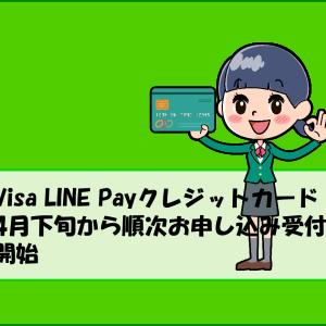 Visa LINE Payクレジットカード|4月下旬から順次お申し込み受付開始
