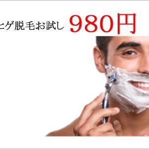 男性ヒゲ脱毛お試し980円