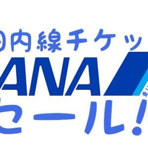 【本日開始】ANAタイムセール速報 #乗り天 ニュース速報