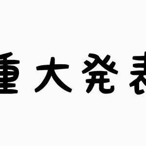 【重要】乗り物天国からお知らせ! #乗り天