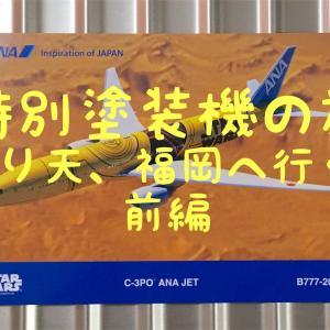 【前編】福岡 特別塗装機の旅 ANA STARWARS編 C-3PO #乗り天