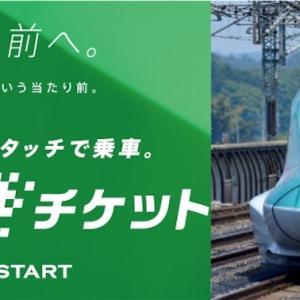 2月14日予約開始!新幹線はSuicaで乗る時代 スマホで新幹線に乗ろう! #乗り天