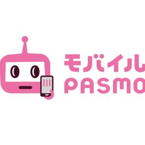 モバイルPASMOは登録すべき?いや課題はある。 #乗り天