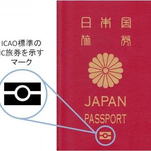 そもそもビザ(査証)って何だ?パスポートとの違いは? #乗り天
