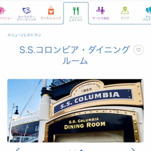 まるで豪華客船内のレストラン!!!【S.Sコロンビア・ダイニングルーム】