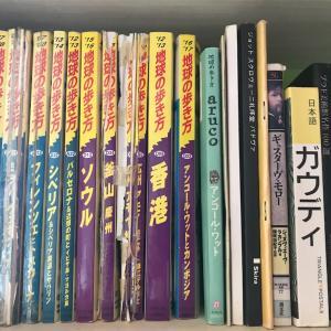 本棚には地球の歩き方