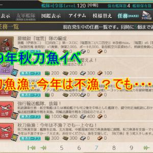 【任務】秋刀魚漁:今年は不漁?…でも上々ね!