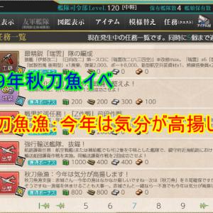【任務】秋刀魚漁:今年は気分が高揚します!