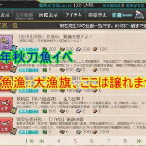 【任務】秋刀魚漁:大漁旗、ここは譲れません!