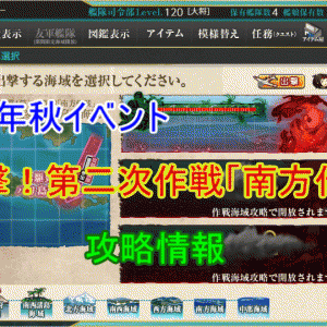 2019年秋イベント『進撃!第二次作戦「南方作戦」』情報