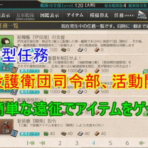 【任務】特設護衛団司令部、活動開始!