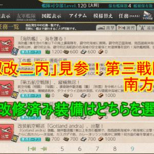 【任務】「比叡改二丙」見参!第三戦隊、南方突入!