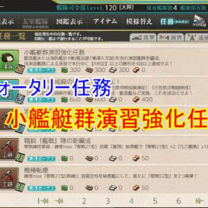 【クォータリー】小艦艇群演習強化任務