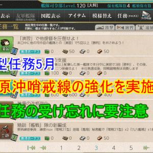 【年間型任務5月】小笠原沖哨戒線の強化を実施せよ!