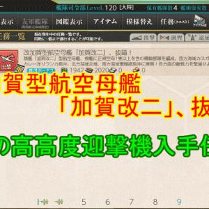 【任務】改加賀型航空母艦「加賀改二」、抜錨!