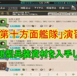 【任務】「第十方面艦隊」演習!