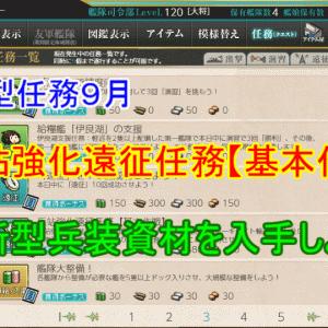 【年間型任務9月】兵站強化遠征任務【基本作戦】