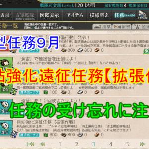 【年間型任務9月】兵站強化遠征任務【拡張作戦】