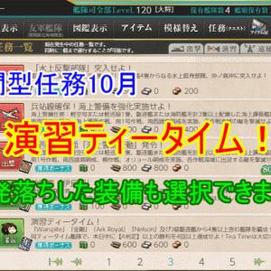 【年間型任務10月】演習ティータイム!