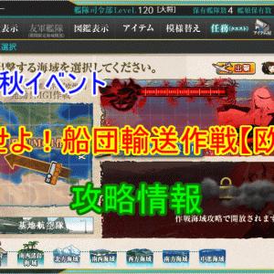 2020年秋イベント『護衛せよ!船団輸送作戦【欧州編】』情報