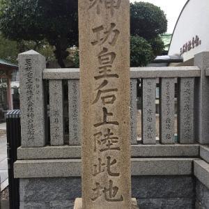【立寄徘徊/10】和田岬界隈:三石神社(和田宮通)