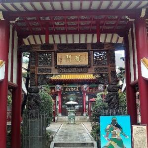 【立寄徘徊/14】関帝廟 (中央区中中山手通)
