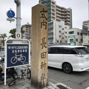 【立寄徘徊/16】長田神社(長田区)~1