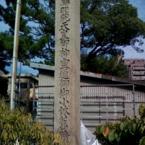 【立寄徘徊/22】灘をゆく・魚崎八幡神社(東灘区魚崎南町)~2