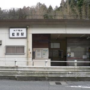 【立寄徘徊】神鉄藍那<1>駅前を歩く