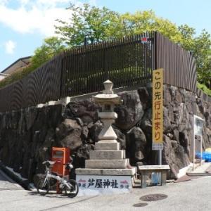 【近隣徘徊】住吉水車房跡編〜<6>:神社も巡る〜♪/芦屋神社