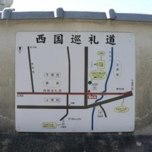 【近隣徘徊】池田編〜<1>:西国巡礼街道を行く〜序