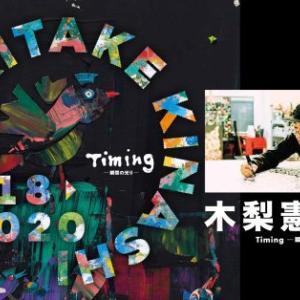 木梨憲武展Timing -瞬間の光り-が秋田で開催!開催スケジュールは?